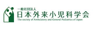 一般社団法人日本外来小児科学会