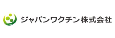 ジャパンワクチン株式会社