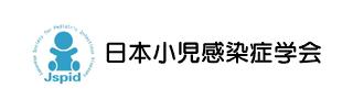 日本小児感染症学会