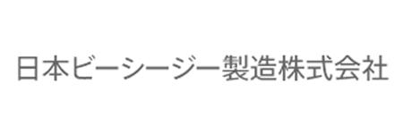 日本ビーシージー製造株式会社