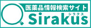 Sirakus(シラクス)